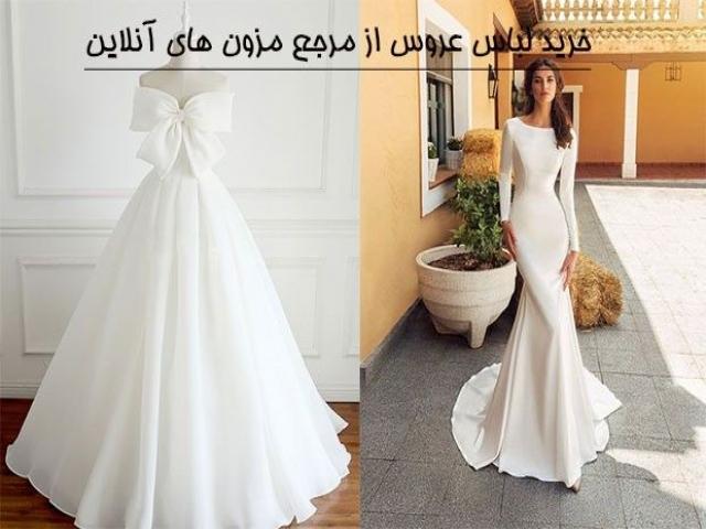 دریمیس؛ بزرگترین مزون اینترنتی لباس عروس