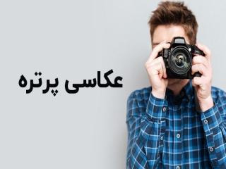 هفت نکته آموزش عکاسی پرتره برای مبتدی ها
