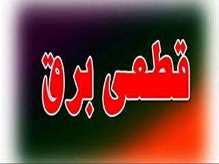 برنامه جدید زمان بندی خاموشی تا 31 تیر در تهران اعلام شد