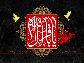 7 ذی الحجه ، شهادت حضرت امام محمدباقر علیه السلام (114 ق)