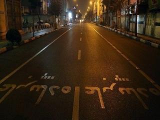 اجرای طرح ممنوعیت تردد شبانه در تعطیلات 6 روزه