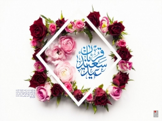 10 ذی الحجه ، عید سعید قربان