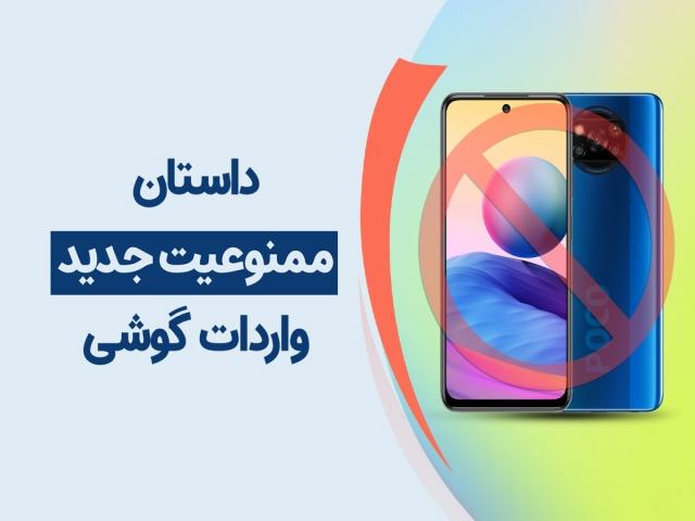 اعلام لیست گوشی هایی که امکان استفاده از آن ها در ایران وجود ندارد