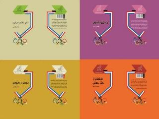 رونمایی از مجموعه 29 جلدی بازیهای المپیک