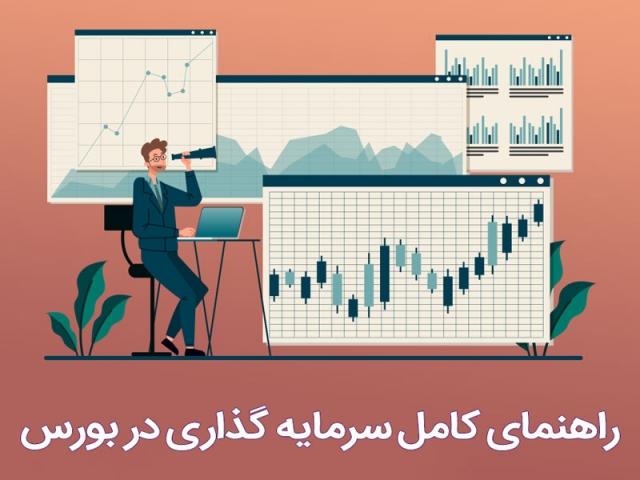 راهنمای ورود به دنیای جذاب بورس و سرمایه گذاری در بازار سرمایه
