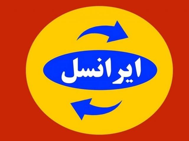 جلوگیری از کم شدن اعتبار ایرانسل
