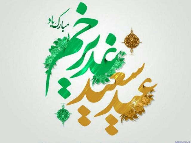 18 ذی الحجه ، عید سعید غدیرخم