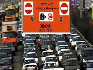 ساعت اجرای طرح ترافیک تغییر کرد