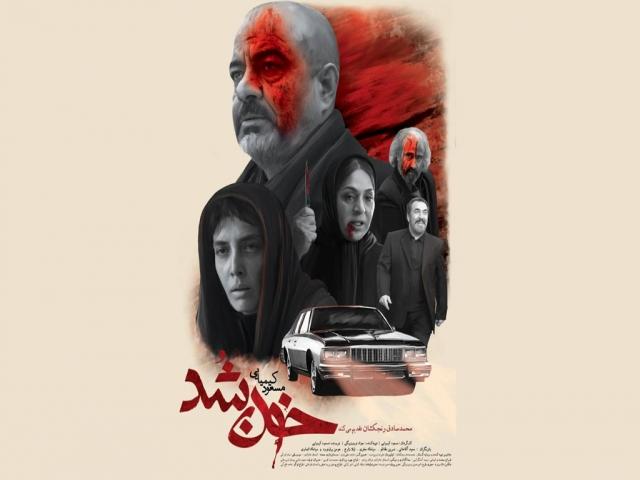 """نقد و بررسی فیلم """" خون شد """""""