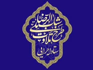 دهمین دوره طرح تلاوت شبابالرضا(ع) برای دومین بار تمدید شد