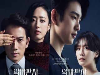 سریال کره ای قاضی شیطان ؛ یک قاضی بر علیه دولت