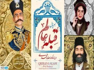 مجموعه نمایش خانگی قبله عالم منتشر شد+ لوکیشن های فیلم برداری
