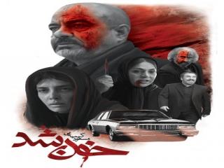 نگاهی به فیلم «خون شد»، جدیدترین ساخته مسعود کیمیایی