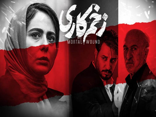 نقد روانشناختی سریال زخم کاری با نگاهی به شخصیت سمیرا و منصوره