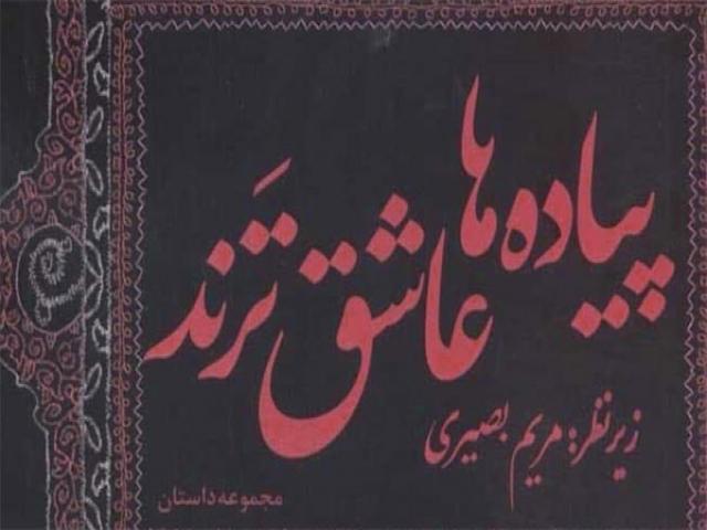 مجموعه داستانی «پیادهها عاشقترند» منتشر شد