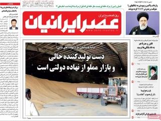 تیتر روزنامه های 30 شهریور 1400