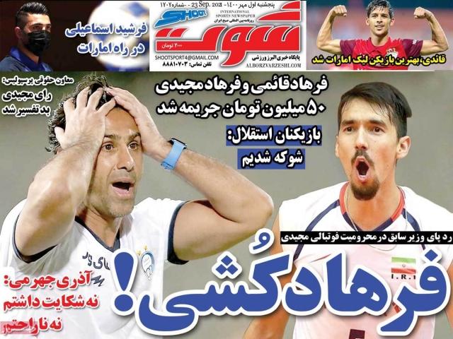 تیتر روزنامه های 1 مهر 1400
