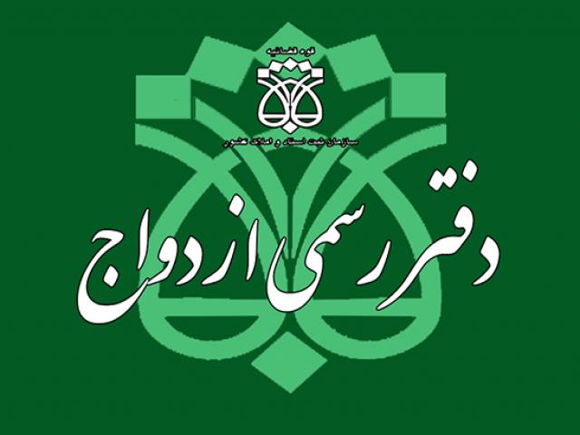 دفتر ازدواج 404 و طلاق 188 تهران
