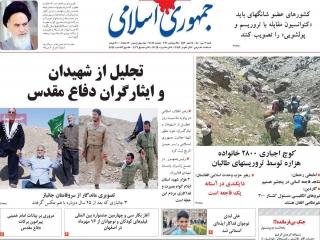 تیتر روزنامه های 3 مهر 1400