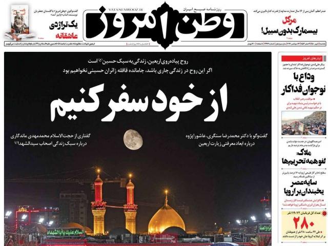 تیتر روزنامه های 4 مهر 1400