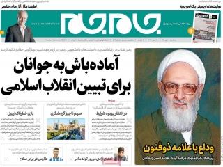 تیتر روزنامه های 6 مهر 1400