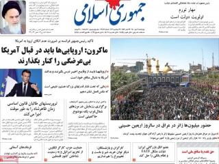 تیتر روزنامه های 7 مهر 1400