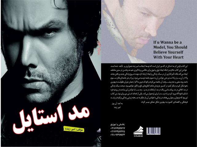مد استایل؛ اولین کتاب آموزش مدلینگ ایرانی اسلامی