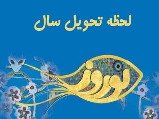 لحظه تحویل سال نو 1401 در ایران و جهان (آغاز سال جدید)