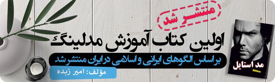 اولین کتاب آموزش مدلینگ در ایران