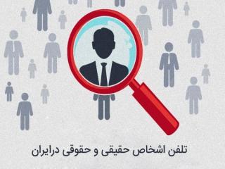 کلیه شماره تلفن های اشخاص حقیقی و حقوقی در ایران
