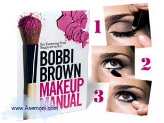 آموزش تصویری آرایش صورت توسط بابی براون آرایشگر معروف!