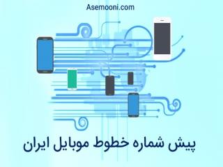 پیش شماره خطوط موبایل ایران