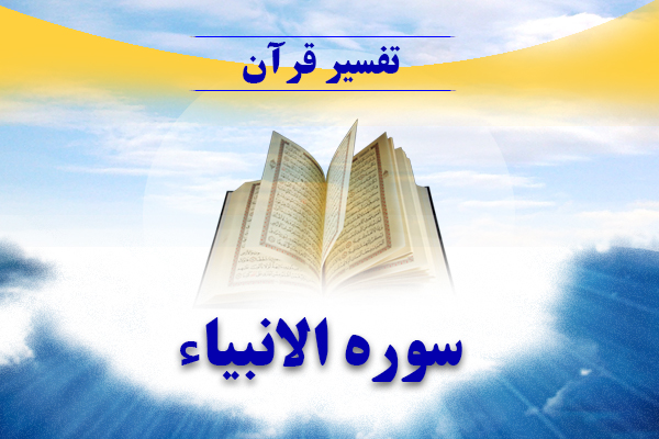 roduction-to-the-prophets-of-allah