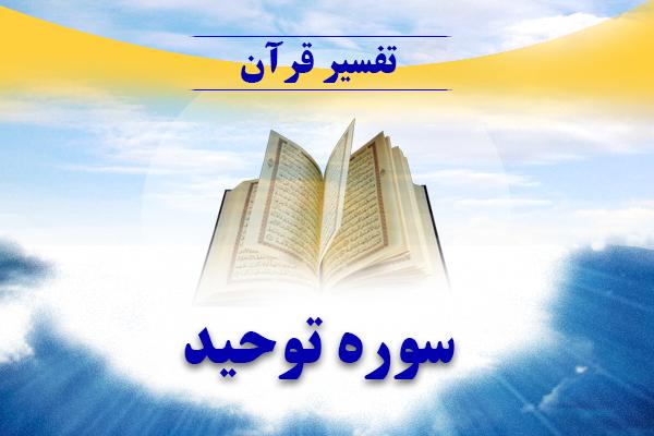 interpretation…-surah-tawheed