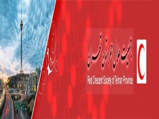 مراکز هلال احمر تهران
