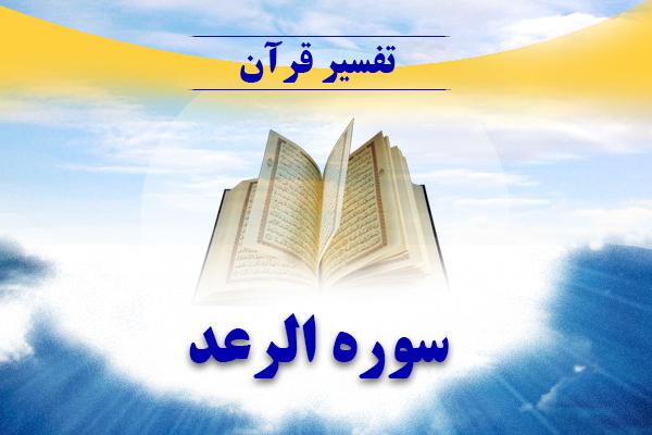 the-interpretation-of-al-raad