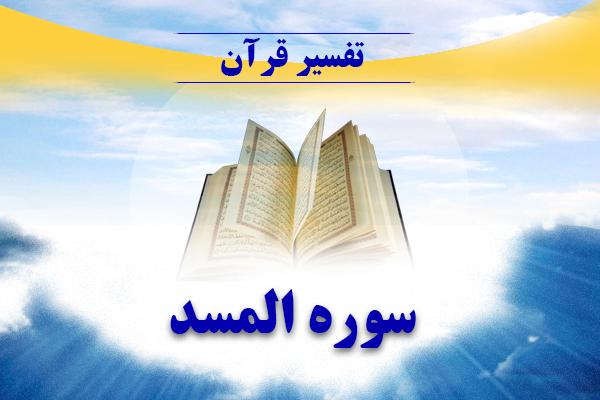 interpretation-of-sura-almsd