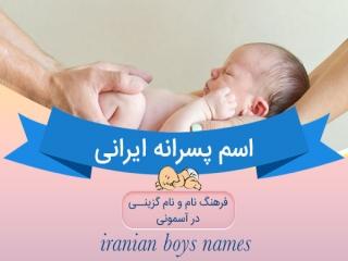 اسم های پسرانه ایرانی