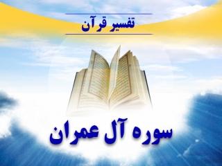 تفسیر سوره آل عمران