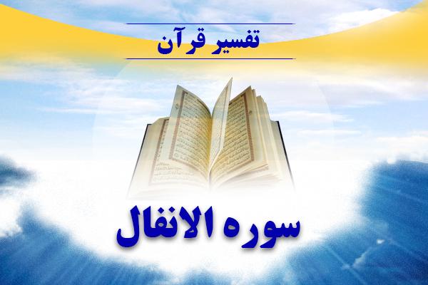 anfal-sura