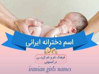 اسم های دخترانه ایرانی