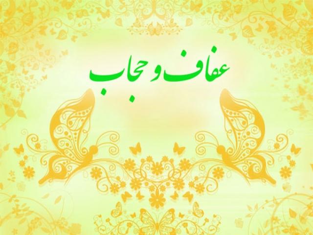 21 تیر ، روز حجاب و عفاف