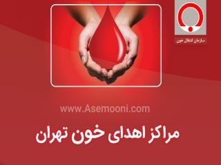 مراکز اهدای خون فعال در تهران