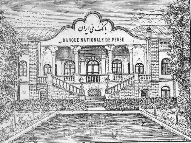 20 شهریور ، سالروز تاسیس بانک ملی ایران