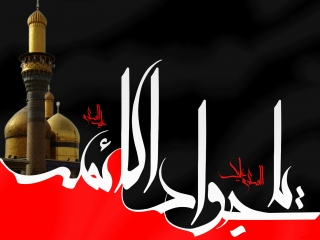 پیامک شهادت امام جواد (محمد تقی) علیه السلام