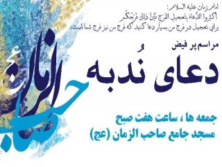 متن و ترجمه دعای ندبه