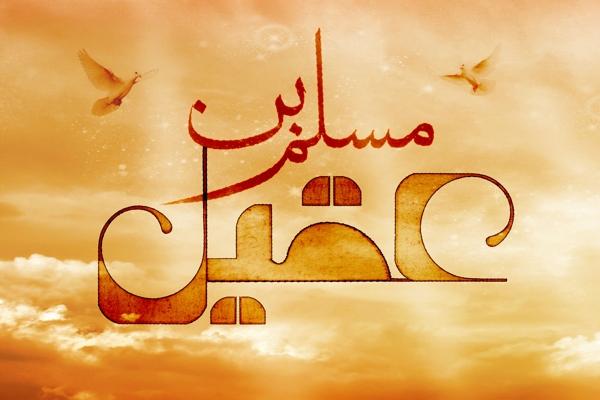 muslim-bin-aqeel(1)