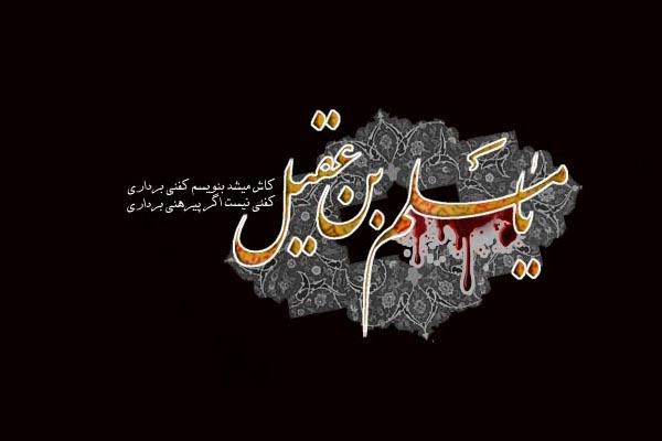 muslim-bin-aqeel(3)