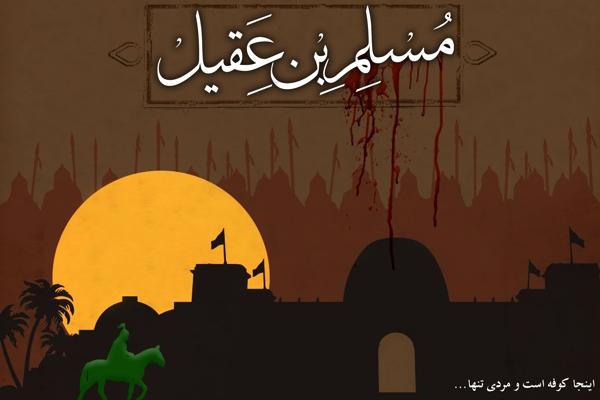 muslim-bin-aqeel(4)