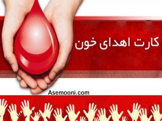 دریافت کارت اهدای خون